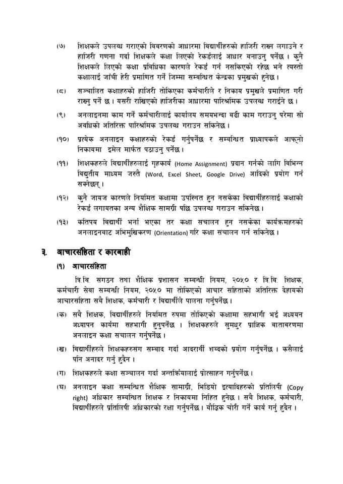 त्रिविको अनलाइन कक्षा निर्देशिका जारी(निर्देशिकासहित)