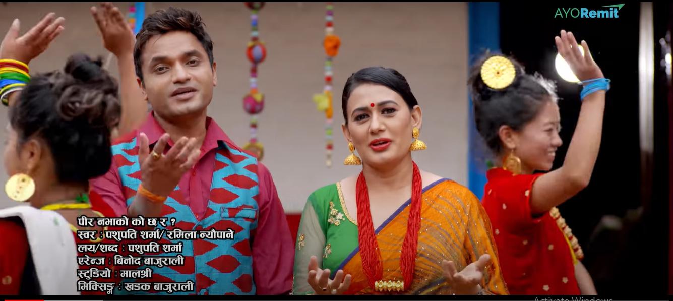 पशुपति शर्मा र रमिला न्यौपानेले ल्याए 'पीर नभाको को छ र?'
