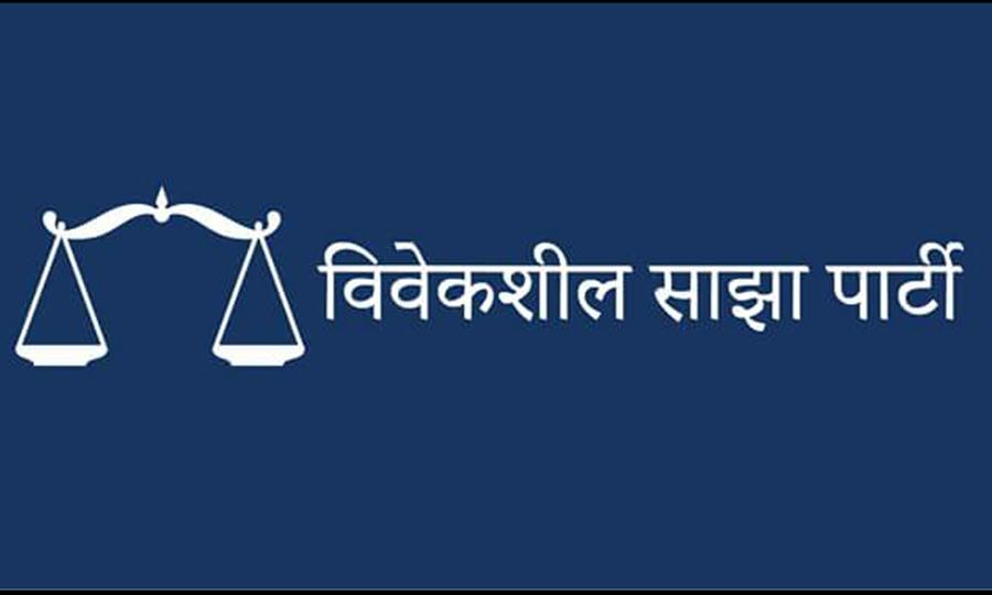 विवेकशील साझा पार्टीद्वारा राजनीतिक संवाद समिति गठन